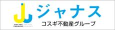 株式会社ジャナス・アセット・コーポレーション