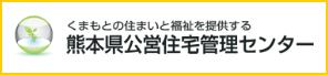 熊本県公営住宅管理センター