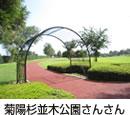 菊陽杉並木公園さんさん