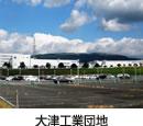 大津工業団地