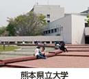 熊本県立大学