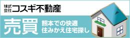 【売買】熊本での快適住みかえ住宅探し