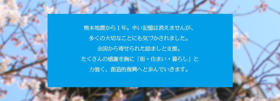 コスギ不動産 熊本地震復興サイト
