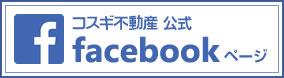 コスギ不動産 公式Facebookページ