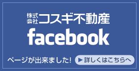 コスギ不動産facebookページが出来ました!