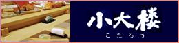 熊本市の寿司屋「鮨 小大楼」