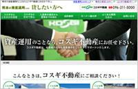 熊本の資産活用.com