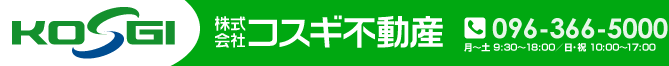 熊本の不動産のことならコスギ不動産:096-366-5000