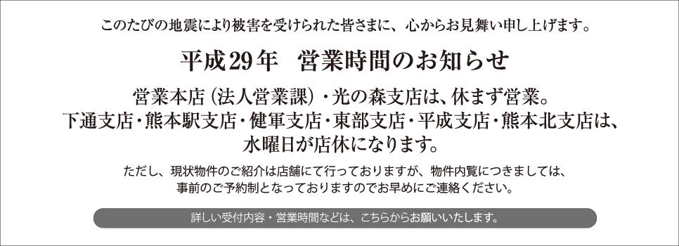 平成29年 営業日のお知らせ