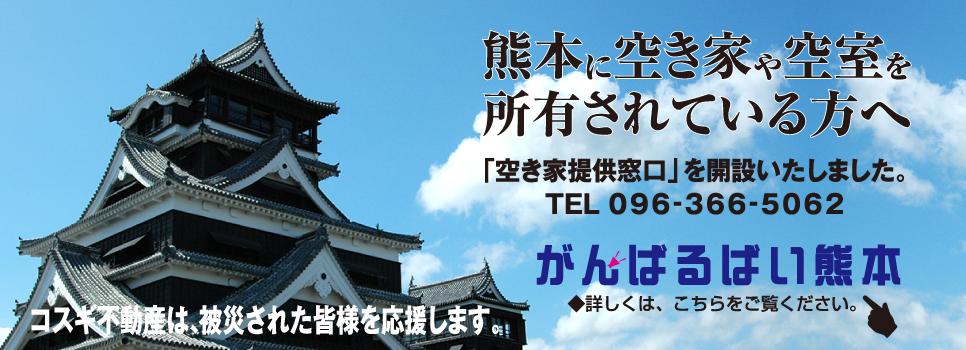 熊本に空き家や空室を所有されている方へ