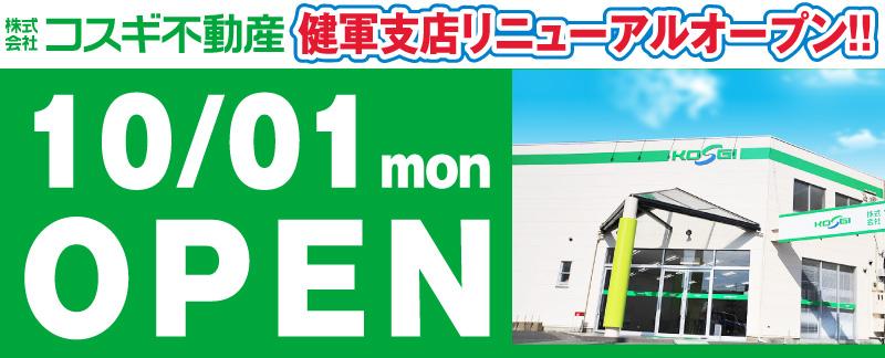 2018/10/1 コスギ不動産 健軍支店リニューアルオープン