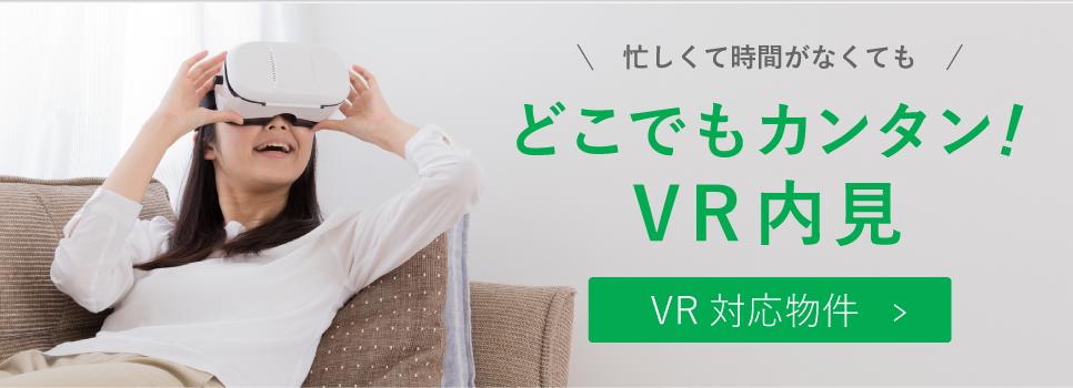 コスギ不動産 VRでお部屋探し