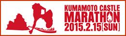第4回熊本城マラソン