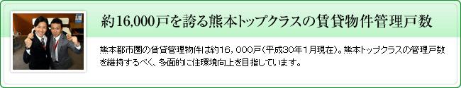 約16,000戸を誇る熊本トップクラスの賃貸物件管理戸数