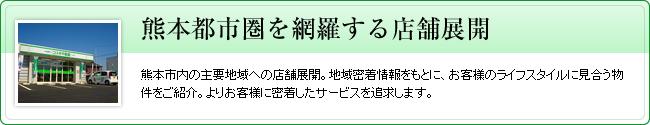 熊本都市圏を網羅する店舗展開