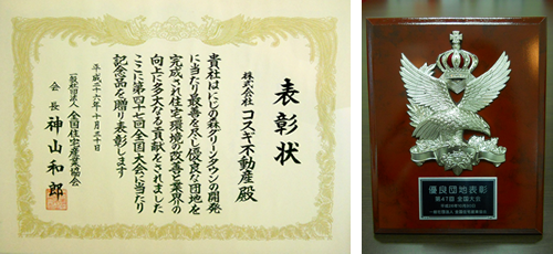 表彰状と表彰楯