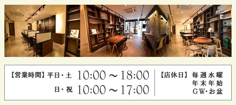 下通支店 営業時間:平日・土 10:00~18:00 日・祝 10:00~17:00