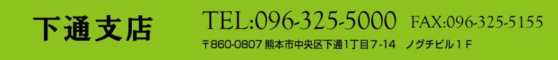 下通支店 住所:〒860-0807 熊本市中央区下通1丁目7-13