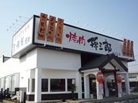 炭火焼肉 孫三郎 宇土店