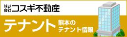 テナント熊本