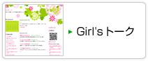 Girl's トーク