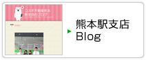 熊本駅支店 Blog