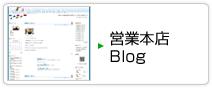 営業本店 Blog