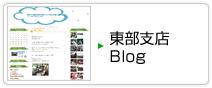 東部支店 Blog