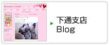 下通支店 Blog