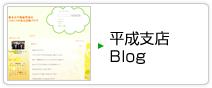 平成支店 Blog