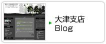 大津支店 Blog