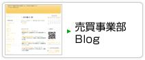 売買事業部 Blog