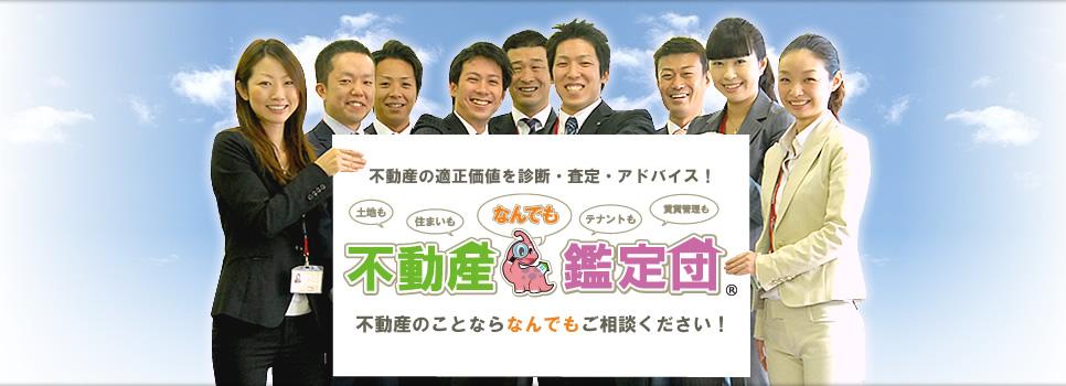【なんでも鑑定団】不動産の適正価格を診断・査定・アドバイス