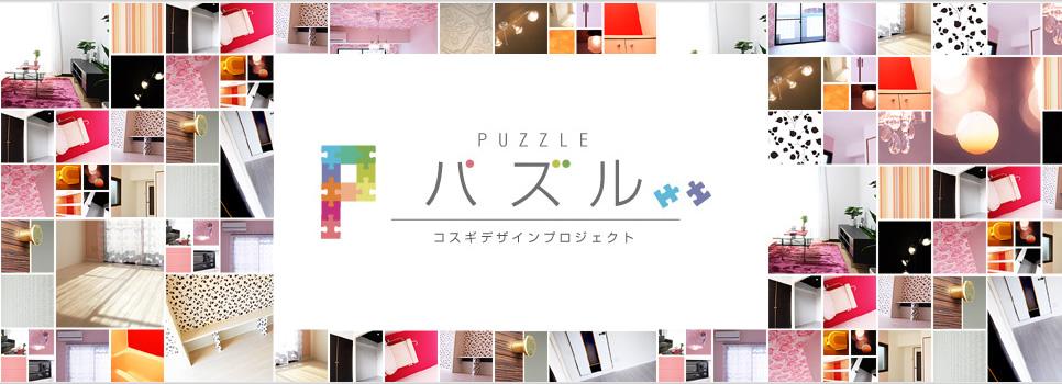 コスギデザインプロジェクト「パズル」