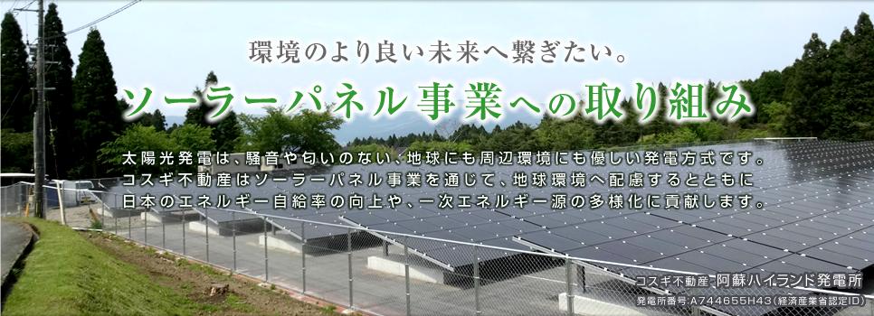 コスギ不動産のソーラーパネル事業
