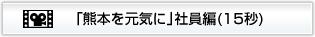 「熊本を元気に」社員編(15秒)