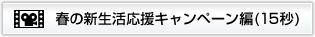 2015 春の新生活応援キャンペーン 篇(15秒)