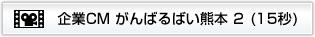 コスギ不動産企業 がんばるばい熊本CM-2(15秒)