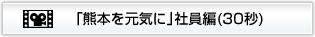 「熊本を元気に」社員編(30秒)