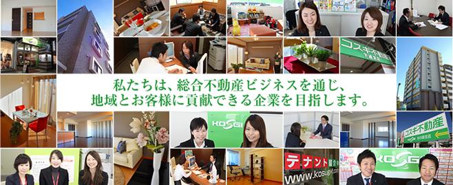 私たちは、総合不動産ビジネスを通じ、地域とお客様に貢献できる企業を目指します。