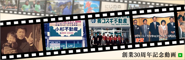 コスギ不動産 創業30周年記念動画