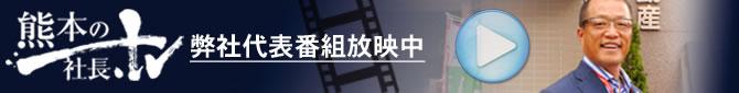 熊本の社長TV