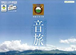 阿蘇音楽大陸 音旅 -おんたび-